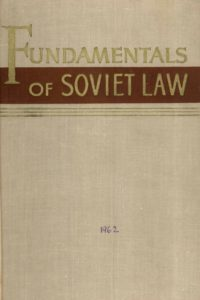 1962_Fundamentals of Soviet Law_ASUSSR