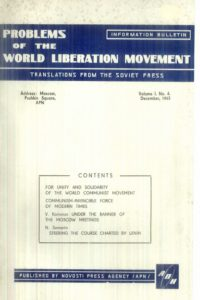 1963_Information Bulletin_Vol 1_No.4_Problems of the World Liberation Movement