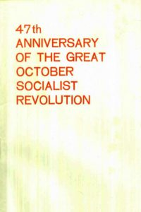 1964_47th Anniversary_Great October Socialist Revolution_L.I. Brezhnev