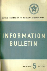 1964_Information Bulletin_No.5_CC_Bulgarian CP