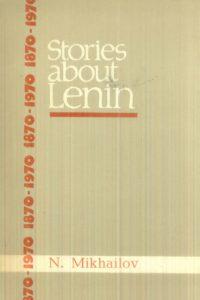 1970_Stories About Lenin_1870-1970_Nikolai Mikhailov