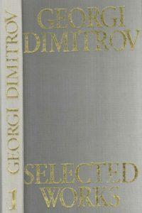1972_Selected Works_Vol 1_1911-1934_G. Dimitrov