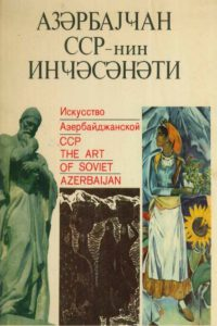 1972_The Art of Soviet Azebaijan_Art Publishers Leningrad