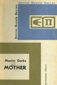 1974_Mother_Maxim Gorky