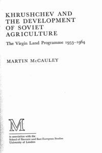 1976_Khrushchev_Development of Soviet Agriculture_Martin Mc Cauley