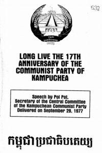 1977_Long Live The 17th Anniversary_CP_Kampuchea