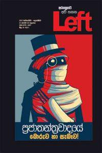 Left_2012_October-1