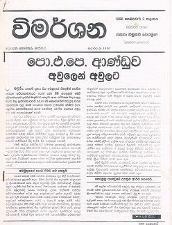 1996 feb