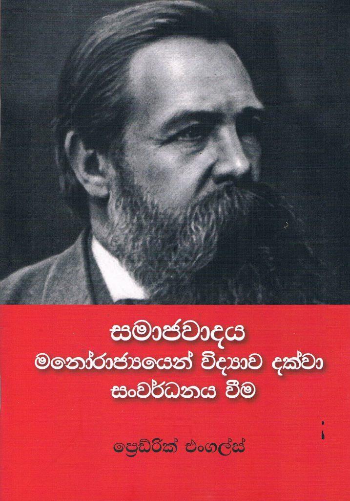 Friedrich Engels - Wikiquote