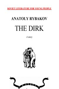 The Dirk and The Bronze Bird